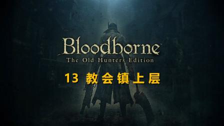 【飛渡】《血源诅咒 BLOODBORNE》秘法流全收集流程攻略解说【13】教会镇上层