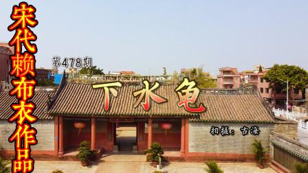 宋代赖布衣作品,东莞黎氏大宗祠,取形于龟品字形天井设计