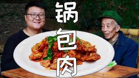 """东北名菜""""锅包肉""""教程来了,外酥里嫩,酸甜可口,嘎嘎香"""