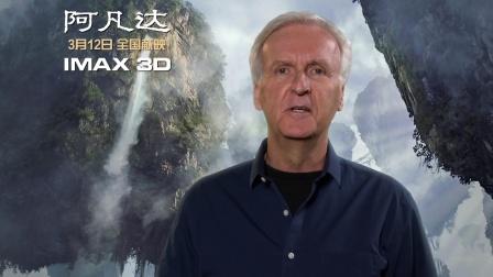 重映在即!卡梅隆力荐IMAX 3D《阿凡达》