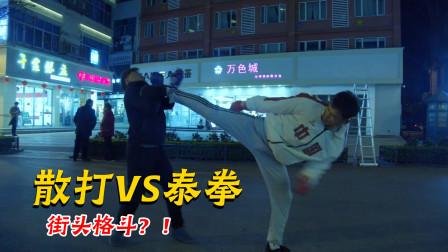 街头格斗:散打高手对抗泰拳猛将,街头火拼,到底谁更硬?