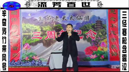 豫剧《清风亭》选段《奴才全将良心昧》(三门峡戏迷协会杨新刚演唱)