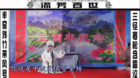 豫剧《秦雪梅》选段《哭灵》(三门峡戏迷协会杨鲜丽演唱)