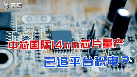 中芯国际14nm芯片亦可以量产,已追平台积电