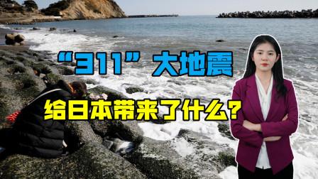 东日本大地震十周年,仍有超4万人远离家园,还有人海底寻妻10年