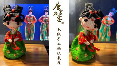 沫沫妈编织 纯手工DIY毛线钩针编织唐宫夜宴小姐姐同款娃娃玩偶视频教程