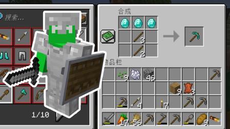我的世界:用箱子里的3个钻石做钻石镐,再次奢侈一把了
