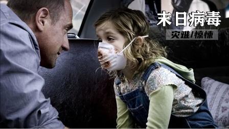 通过空气传播的致命病毒。这部10年前的美国电影算是神预言吗?