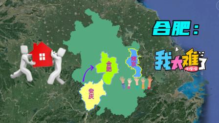 300多年换了24次省会,最终赢家却是合肥,怎料安徽人只认南京!