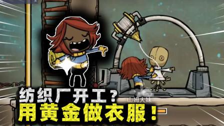 缺氧生存:新年纺织厂开业!深入地下挖黄金,做衣服能闪瞎人眼?