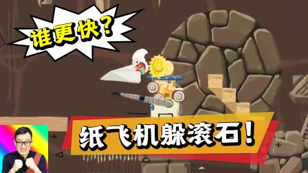 纸飞机跑得过巨石吗?丛林神庙上演生死时速!