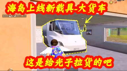 """和平精英:海岛上线新载具""""大货车"""",这是老马拉货用的吗"""