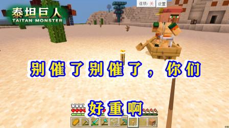 我的世界泰坦巨人32:自建村庄开业!村民是偷来的,房子是自建的