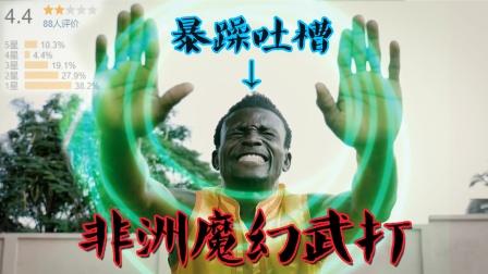 这就离谱!暴躁吐槽非洲科幻武打电影,黑人老哥也学中国功夫?
