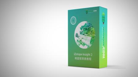 Insight 2 中文教程 响度频率表-01-软件简介及界面功能【爱籁课堂】