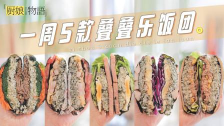 「一周5款不重样的叠叠乐饭团」春游便当就吃它啦!