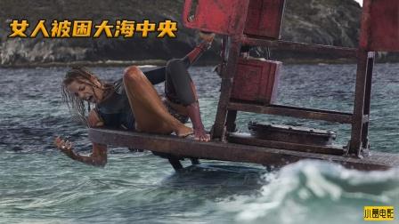 真实故事,一场意外将女人困在了海中央,看她是如何自救的