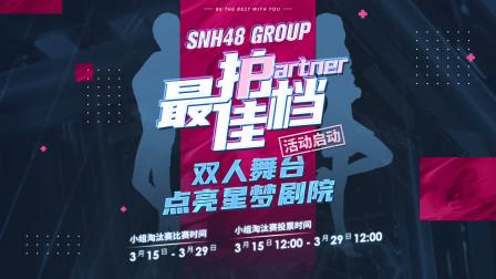 【SNH48 GROUP·最佳拍档】SNH48抽签分组采访