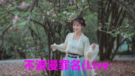 《不浪漫罪名(Live)》经典老歌,瞬间打动你的心