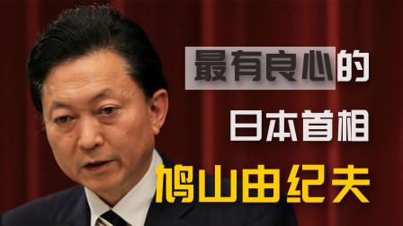 """最清醒的日本首相!鸠山由纪夫,被骂""""卖国""""也要承认南京大屠杀"""