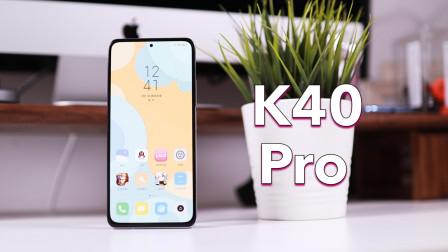 K40 Pro详细评测:旗舰守门员真的值得买吗?