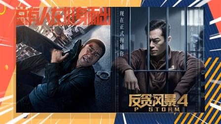 《反贪风暴4》燃情联动《大人物》:古天乐王千源智斗富二代罪犯