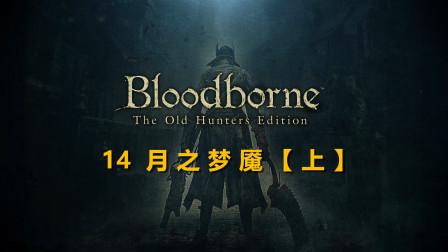 【飛渡】《血源诅咒 BLOODBORNE》秘法流全收集流程攻略解说【14】月之梦魇【上】
