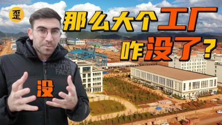 从山东到云南,超200万吨的工厂搬家为了什么?
