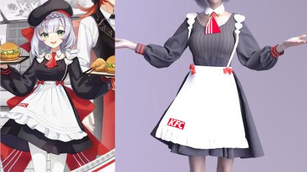 【原神】异世相遇,给美少女做一套原神KFC联动的诺艾尔小裙子