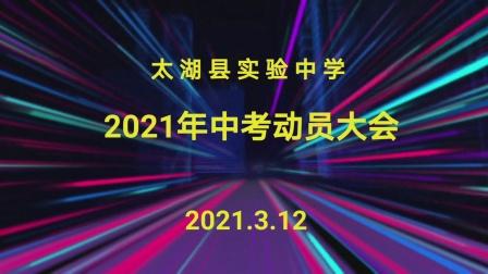 太湖县实验中学2021年中考动员大会