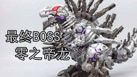 550元的索斯机械兽——零之帝龙zw44 最终BOSS 大鹏评测
