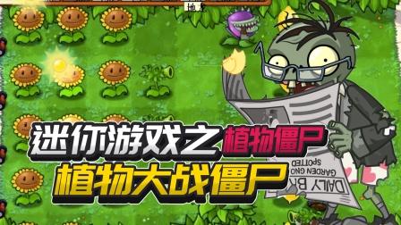 植物大战僵尸奇异版:迷你游戏之植物僵尸