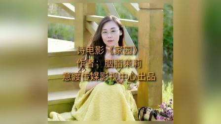 胭脂茉莉创作诗电影《家园》