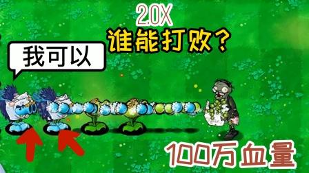 植物大战僵尸:如果二爷有100万血量