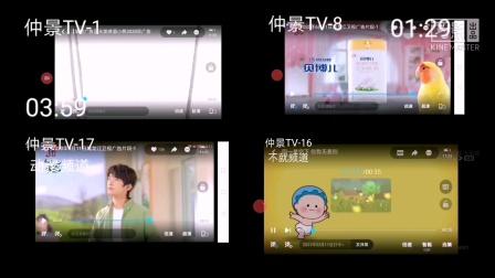 仲景电视台收台201900206