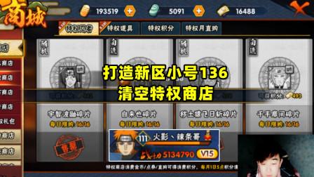 火影忍者手游辣条哥:打造新区小号战斗力,直接清空特权商店