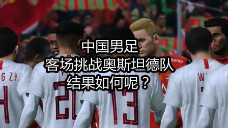 实况足球2021,中国男足,客场挑战奥斯坦德队