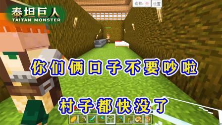 我的世界泰坦巨人33:村民繁殖成功!小村民刚出生,就把他牵走!