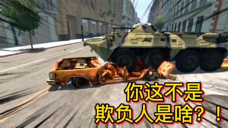 车祸模拟器280 古董车:装甲车你自己有多重心里没有一点13数吗?