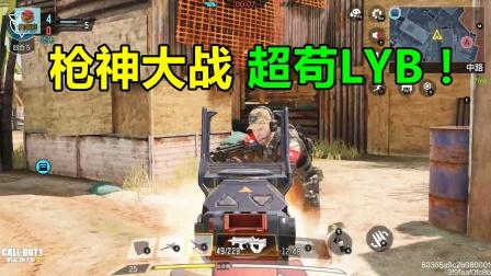 使命召唤手游:枪神面对LYB直接一枪爆头!展现超强能力!