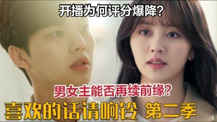 《恋爱铃2》1-2集第二季甜虐来袭,宋江能否重夺男主宝座?