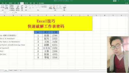 Excel小技巧:快速破解Excel工作表保护密码!