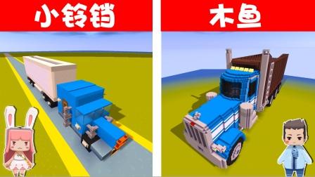 迷你世界建筑132:小铃铛VS木鱼,卡车建造大比拼