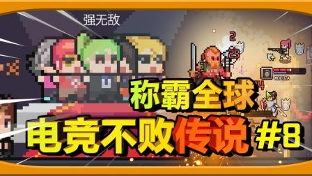 【电竞模拟器】夺冠!进军全球大赛!-电竞传说:第八期