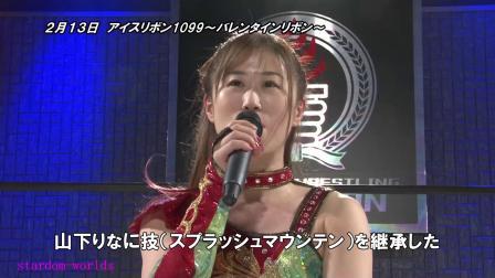 日本女子摔跤ICE RIBBON-2021.2.13赛事整理