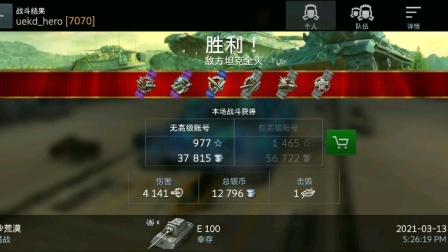 坦克世界闪击战E100超重型坦克