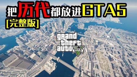 把历代地图放进GTA5里!完整版[附下载地址]
