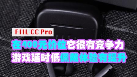 FIIL CC Pro降噪耳机评测 又多了一个选择