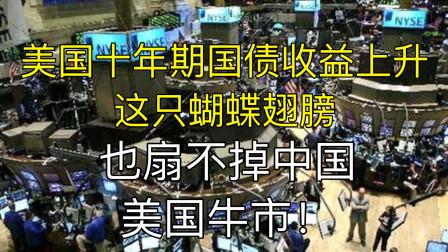 161:美国十年期国债收益上升 这只蝴蝶翅膀 也扇不掉中国 美国牛市!