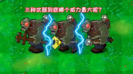 植物大战僵尸:都知道红眼巨人有三种武器,那哪个威力更大呢?